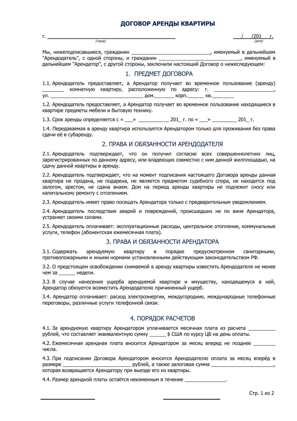 Временная регистрация аренда жилья центр санитарных медицинских книжек