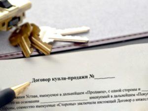 Договор купли-продажи квартиры предусматривают выписку зарегистрированных в ней лиц