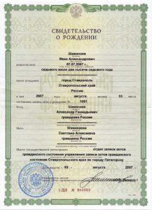 Заявление на прописку ребенка по месту жительства по форме №6: бланк и образец заполнения