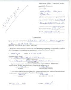 Изображение - Как зарегистрировать ребенка в детский сад - даже без прописки zayavlenie-na-prinyatie-v-detskij-sad-237x300