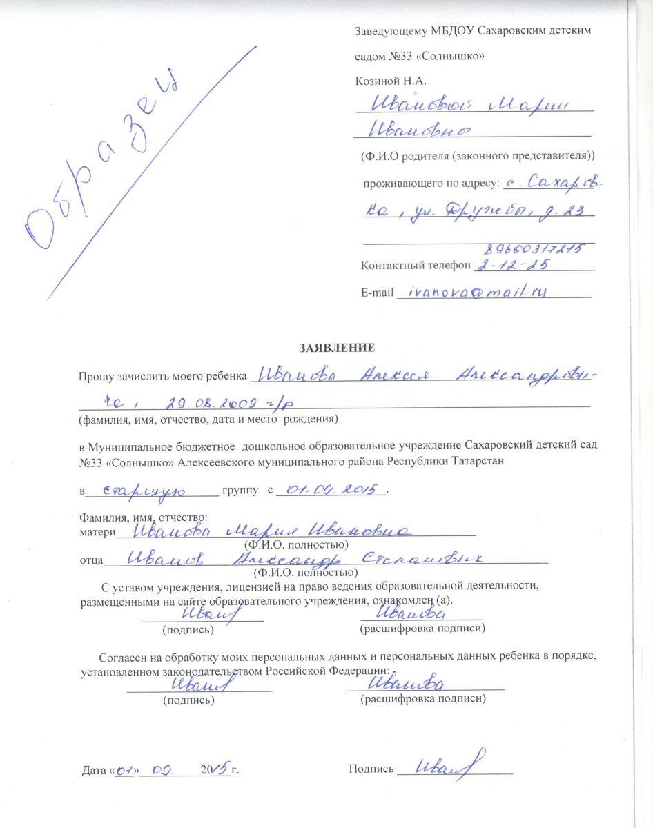 Зачисление в детский сад временная регистрация постановка на учет в гаи по временной регистрации