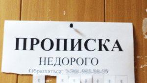 Фиктивная регистрация граждан