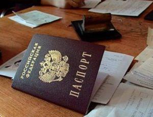 Процедура регистрации по месту жительства