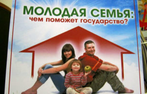 Реализация программы Молодая семья в Ставрополе