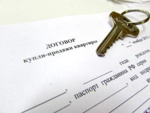 Оформление договора купли-продажи приватизированной квартиры