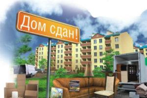 Для оформления собственности на квартиру необходим акт приема дома в эксплуатацию