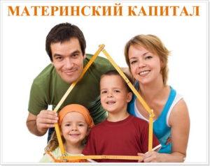 Материнский капитал может быть использован для улучшения жилищных условий