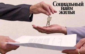 Право на приватизацию квартиры имеет лицо проживающее в ней по договору социального найма