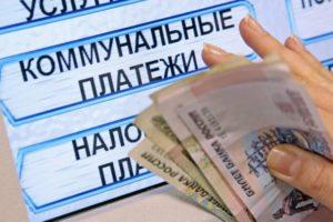 Погашение долгов по коммунальным платежам