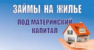 Займы на жилье под материнский капитал
