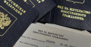 Проверка регистрации иностранного гражданина на сайте фмс