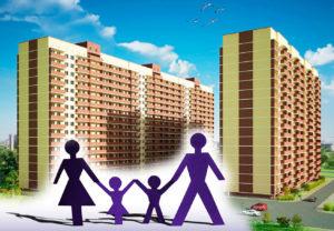 Квартиры в новостройке для молодых семей