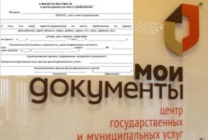 Оформление временной регистрации по месту пребывания
