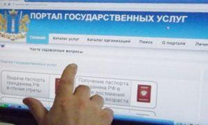 Оформление временной регистрации на сайте Госуслуг