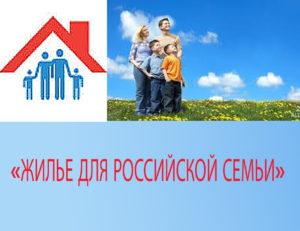 Программа помощи в приобретении жилья для молодых семей в Перми