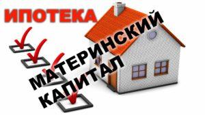 Использование материнского капитала для погашения ипотеки