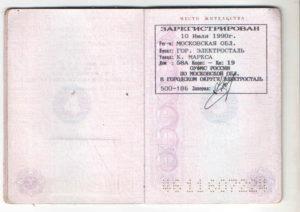 Штамп в паспорте о постоянной регистрации