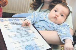 Материнский капитал предоставляется при рождении второго ребенка