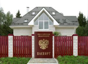 Регистрация по месту жительства в частном доме