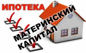 Маткапитал можно использовать при взятии ипотеки