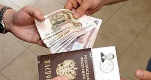 Оформление фиктивной прописки за деньги