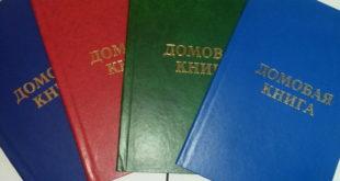 Выписка из домовой книги