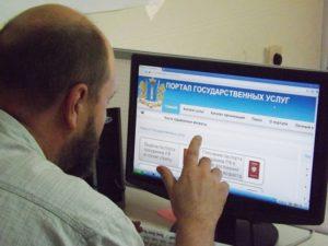 Оформление прописки через портал государственных услуг
