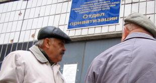 Приватизация квартиры в Российской Федерации