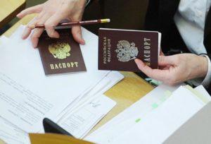 Регистрация граждан по месту жительства и пребывания