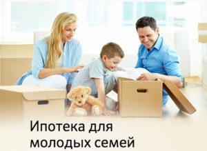 Льготная ипотека для молодых семей в Перми