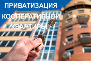 Особенности оформления в собственность кооперативной квартиры