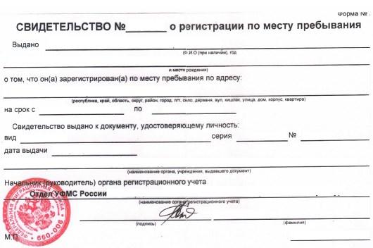 Снятся с временной регистрации по месту пребывания медицинской книжки в приморском районе спб