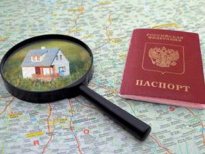 Постановка на регистрационный учет по месту жительства