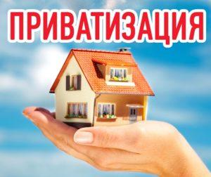 Оказание услуг по приватизации жилых помещений