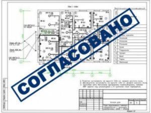 Узаконение перепланировки при приватизации квартиры