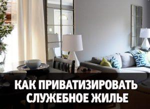 Порядок приватизации служебной квартиры