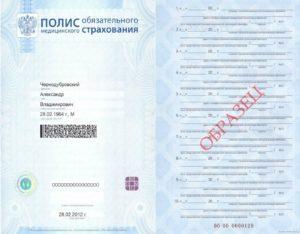 Изображение - Как зарегистрировать ребенка в детский сад - даже без прописки meditsinskij-polis-300x234