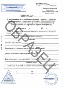 Изображение - Как зарегистрировать ребенка в детский сад - даже без прописки spravka-095U-211x300