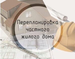 Оформление перепланировки частного дома