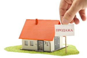 Госрегистрация требуется для продажи дома