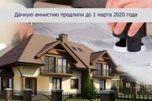 Срок действия продлен до 1 марта 2020 года