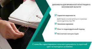 Услуги по регистрации по месту пребывания