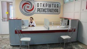 Временная регистрация дает право на медицинское обслуживание