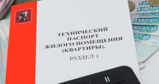 Технический паспорт на жилое помещение