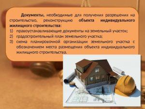Документы для оформления разрешения на строительство