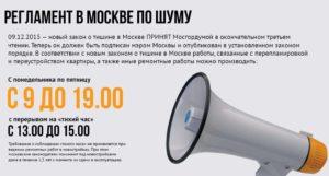 Регламент по шуму в Москве