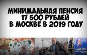Стандарты выплаты для московских пенсионеров