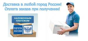 Доставка товара в любой город России наложенным платежом