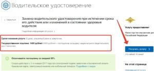 Замена водительского удостоверения на сайте Госуслуги