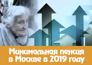 Размер минимальной пенсии в Москве в 2020 году